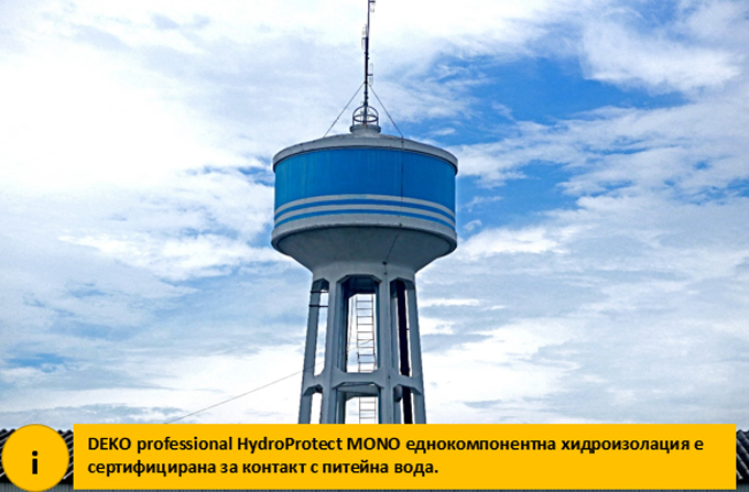 хидроизолация