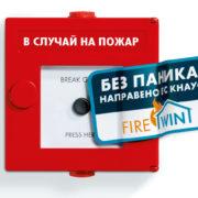 пожарозащита FireWin